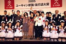 2005年流行語大賞メイドさんがたくさん