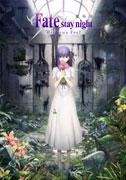 劇場アニメ『Fate/stay night [Heaven's Feel]』