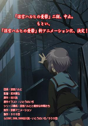 『涼宮ハルヒの憂鬱』第二期中止。新アニメーション化。