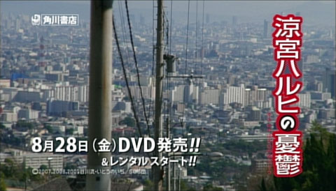 DVD『涼宮ハルヒの憂鬱』第2期
