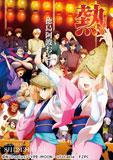 阿波踊りPRポスター2012 Fate/Zero ver.