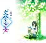 『劇場版 文学少女』公式サイト