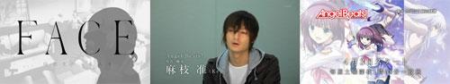 麻枝准さんテレビ出演! TVアニメ『Angel Beats!』は4月3日から!