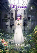 劇場アニメ『Fate/stay night [Heaven's Feel]』