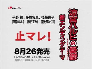 CD『涼宮ハルヒの憂鬱』第2期エンディング「止マレ!」