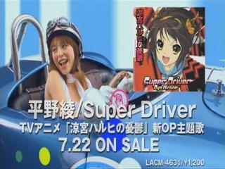 CD『涼宮ハルヒの憂鬱』第2期オープニング「Super Driver」
