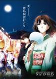徳『空の境界』阿波踊りPRポスター