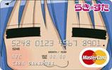 らき☆すた公式クレジットカード