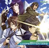 CDドラマスペシャル3 機動戦士ガンダムOO アナザストーリー「COOPERATION-2312」