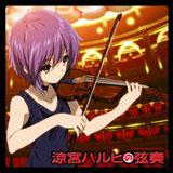 CD『涼宮ハルヒの弦奏』