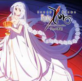 Sound Drama Fate/Zeroサウンドトラック -update edition-『Zeroの洸景』