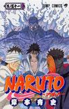 岸本斉史『NARUTO-ナルト- 』コミックス第51巻