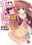 松智洋『迷い猫オーバーラン!』第12巻