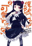 『俺の妹がこんなに可愛いわけがない』コミックス第2巻