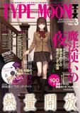 TYPE-MOONエース Vol.3