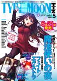 TYPE-MOON ( タイプムーン ) エース Vol.5