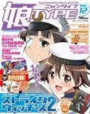 娘TYPE Vol.12