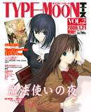 TYPE-MOONエース Vol.2