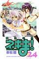 DVD付き初回限定版『魔法先生ネギま! 24巻』