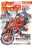 アニメビジエンス Vol.2