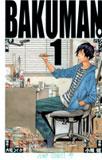 バクマン。第1巻