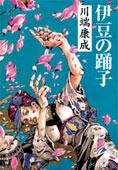 荒木飛呂彦イラスト版 『伊豆の踊子』