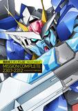 機動戦士ガンダム00 MISSION COMPLETE 2307-2312