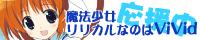 藤真拓哉『魔法少女リリカルなのはViVid』