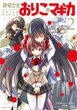 魔法少女おりこ☆マギカ 第2巻