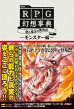 新説RPG幻想事典 剣と魔法の博物誌 モンスター編
