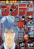週刊少年サンデー2008年Vol.2・3