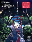 DVD『東方アニメプロジェクト・夢想夏郷』第1話