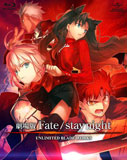 BD『Fate/stay night UNLIMITED BLADE WORKS』