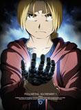 Blu-ray『鋼の錬金術師 FULLMETAL ALCHEMIST』第1巻