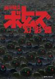 OVA『装甲騎兵ボトムズ 幻影篇』第1巻