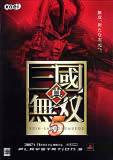 PS3/Xbox360『真・三国無双5』