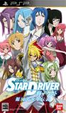 PSP STAR DRIVER 輝きのタクト 銀河美少年伝説