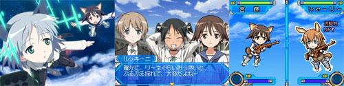 DS『ストライクウィッチーズ2 いやす・なおす・ぷにぷにする』スクリーンショット
