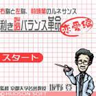 利き脳バランス革命 恋愛編