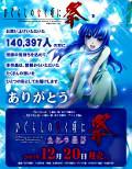 PS2『ひぐらしのなく頃に祭 カケラ遊び』
