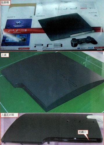 levelup.cnの薄型PS3画像