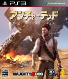 PS3『アンチャーテッド 砂漠に眠るアトランティス』