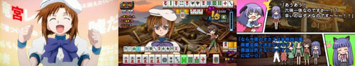 PSP『ひぐらしの哭く頃に 雀』スクリーンショット