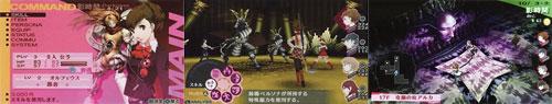 PSP『ペルソナ3ポータブル』スクリーンショット