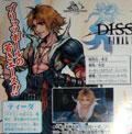 PSP『DISSIDIA FINAL FANTASY』にFF10のティーダ