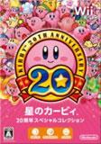 Wii 星のカービィ 20周年スペシャルコレクション