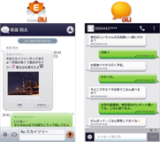 Eメールアプリの「会話モードUI」