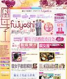 BL大好き腐女子向けポータルサイト『fujyoshi.jp』