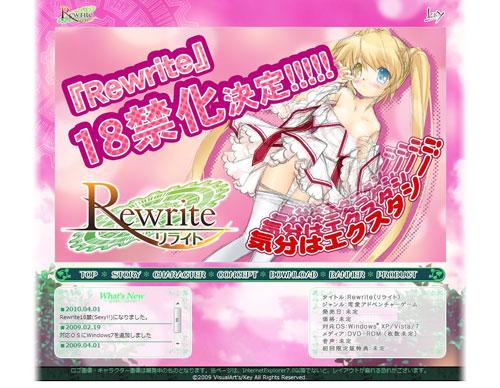 『Rewrite』18禁化決定!