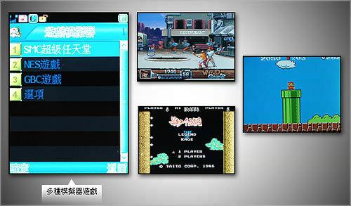 PS3 Phoneは任天堂エミュレータ